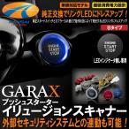 K'SPEC GARAX ギャラクス 210系クラウンアスリート(ハイブリッド)[GRS21#/AWS210]プッシュスターターイリュージョンスキャナーB