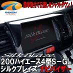 SilkBlazeシルクブレイズ 車種専用ナビバイザー[200系ハイエース標準(スーパーGL 4型)]