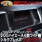 SilkBlazeシルクブレイズ 車種専用ナビバイザー200系ハイエース4型ワイド幅(スーパーGL専用)
