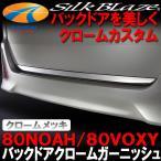 SilkBlazeシルクブレイズ バックドアクロームガーニッシュ80系ノア/80系ヴォクシー/エスクァイア[クロームメッキ]