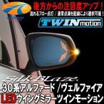 SilkBlaze シルクブレイズ 曲面複合ブルーレンズ LEDウイングミラーツインモーション(ヒーター付) 30系アルファード 30系ヴェルファイア