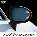 l★SilkBlaze シルクブレイズ★ 曲面複合ブルーレンズ LEDウイングミラーツインモーション NDロードスター