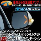 SilkBlaze シルクブレイズ  LEDウイングミラーツインモーション ランドクルーザー200/ランドクルーザープラド150(ヒーター機能付き)
