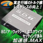 K'SPEC GARAX ギャラクス S.D.Iミニコン(サブコンピュータ)80ノア/ヴォクシー/エスクワイア