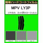 リヤガラス用 簡単ハードコートフィルム MPV LY3P カット済みカーフィルム