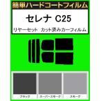 簡単ハードコートフィルム セレナ C25 リヤセット カット済みカーフィルム