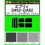 簡単ハードコートフィルム エブリー エブリィ DA52V・DA52W・DA62V・DA62W・DB52V リヤセット カット済みカーフィルム