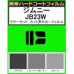 簡単ハードコートフィルム ジムニー JB23W リヤセット カット済みカーフィルム