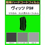 リヤガラス用 簡単ハードコートフィルム   ヴィッツ SCP90・NCP91・NCP95・KSP90 カット済みカーフィルム