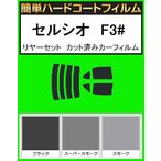 簡単ハードコートフィルム セルシオ F3# リヤセット リヤガラス、リヤサイドガラス各色選択可能 カット済みカーフィルム