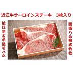 近江牛 サーロイン ステーキ 200g×3枚 牛肉 和牛 極上 ロース A4 A5 600g 霜降り