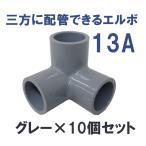 継手 塩ビ製 省スペース 三方ショートエルボ (13A、グレー) 10個セット 関西化工