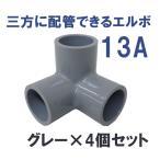 継手 塩ビ製 省スペース 三方ショートエルボ (13A、グレー) 4個セット 関西化工
