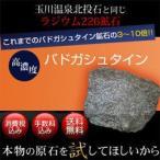 【返金保証・送料無料】バドガシュタイン鉱石プレミアム(ラジウム原石) 1セット 200g【限定50セット】
