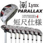 【短尺☆オリジナルカーボン】 リンクス パララックス ハイブリッド 中空 短尺 アイアン(Lynx Parallax Hybrid-i Iron) 6本セット[#5-9,Pw]