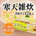 寒天雑炊 12食 (4種類x3食)