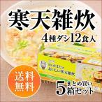 ショッピングダイエット 寒天雑炊12食 5箱セット 送料無料