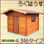 ログハウス ログ風ハウス 4.5帖タイプ 標準工事付き 西日本地域限定 送料別途