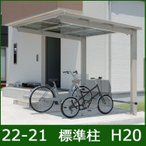 ショッピング自転車 サイクルポート 自転車置場 DIY セルフィ ミニタイプ 2221 H20