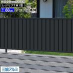 目隠しフェンス カムフィX7型フェンス 本体 H600 三協立山アルミ