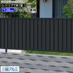 目隠しフェンス ネットフェンス カムフィX 7型 H1200