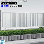 アルミフェンス 囲い 形材フェンス YKKAP シンプレオフェンス たてスリット ST1型 T80 本体 地域限定送料無料 ガーデン DIY 塀 壁 エクステリア