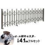 門扉/ガーデン/伸縮門扉/片開き4.1m/ステンカラー/ゲート/駐車場/フェンス あすつく