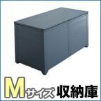 外用ゴミ箱 物置 DIY アルミ製収納庫 Mサイズ