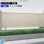 ショッピングフェンス フェンス目隠し レスティナフェンス 7型 T60 本体 YKKフェンス 送料無料地域有り