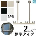 竿掛け アルミテラス屋根用 物干し竿掛け 物干し金物 BEM-T2 標準タイプ 2本入 YKKapエクステリア