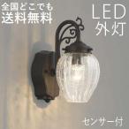 ショッピングLED 玄関灯 ポーチライト LED一体型 LED 玄関照明 人感センサ付 おしゃれ 透明泡入りガラス