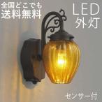 ショッピングLED 玄関灯 ポーチライト LED一体型 照明 ライト LED玄関照明  人感センサ付 アンバー泡入りガラス