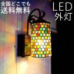 ショッピングLED LED玄関灯 ポーチライト モザイクガラスのおしゃれな照明
