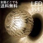 玄関照明 玄関灯 ポーチライト LED交換可能 おしゃれ センサーなし 壁付け 天井付け 100V