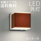ショッピングLED 玄関照明 玄関灯 ポーチライト LED交換可能 おしゃれ 人感センサー付
