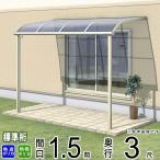 テラス屋根 ベランダ 屋根 雨よけ 三協アルミ 1階用 1.5間×3尺 標準納まり アール型 熱線遮断ポリカーボネート レボリューA TR1NA型 地域限定送料無料