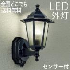 玄関照明 センサー 外灯 おしゃれ 人感センサー 屋外 玄関 照明 LED 照明器具 ウォールライト ポーチライト 100V