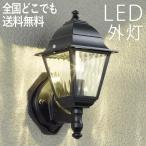 ショッピングLED 玄関照明 ポーチライト LED おしゃれ センサなし アウトドアライト