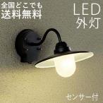 ショッピングLED 玄関照明 ポーチライト LED おしゃれ センサ付 アウトドアライト