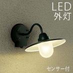 玄関照明 ポーチライト LED おしゃれ センサ付 アウトドアライト