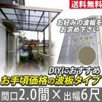 テラス屋根 FK 波板なし テラス屋根 フラット 2.0間6尺 エクステリア レトログレー