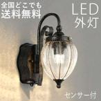 玄関照明 センサー 外灯 おしゃれ 人感センサー 屋外 玄関 照明 LED 照明器具 ウォールライト ポーチライト アンティーク 泡入りガラス LED一体型 人感センサー
