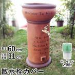 散水栓を立水栓に 工事不要 簡単設置 移動可能 テラコッタ風水栓柱