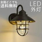 玄関照明 外灯 おしゃれ 屋外 玄関 照明 LED 照明器具 ウォールライト ポーチライト マリンタイプ センサー無し 茶色 レトロ アンティーク 100V