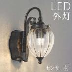 ショッピングLED 玄関照明 玄関灯 LED一体型 おしゃれ センサ付 ポーチライト