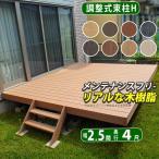 ウッドデッキ 人工木 樹脂 DIY キット 2.5間×4尺 樹脂デッキ 人工木デッキ ベランダ  調整式束柱H