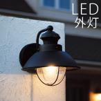 玄関照明 玄関 照明 ガーデンライト LED一体型 照明器具 門柱灯 門灯 外灯 屋外 アンティーク風 レトロ ブラケット おしゃれ LED ベーシック玄関照明 ブラック