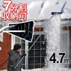 ショッピング雪 雪かき 道具 雪下ろし 雪落とし棒 480型 アルミロング雪落とし4.7m カーポート 屋根 除雪用品
