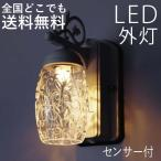 玄関照明 外灯 おしゃれ 屋外 玄関 照明 LED 照明器具 ウォールライト ポーチライト 植物モチーフ エレガント センサー付