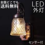 ショッピングLED LED照明 玄関照明 ダイヤ模様ガラスカバーのポーチライト センサ付 在庫有り